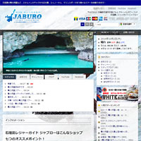 JABUROインフォメーションサイト