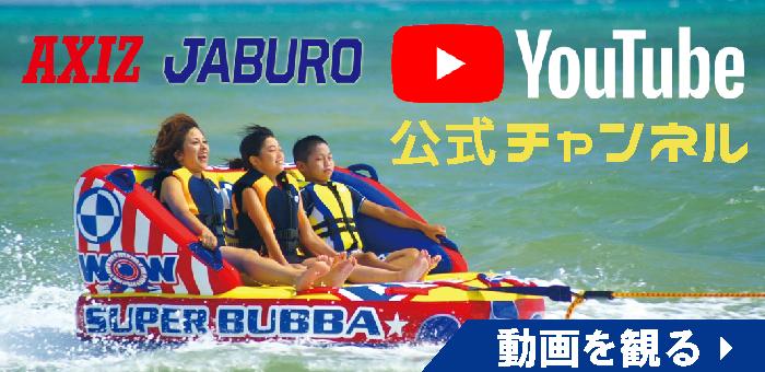 石垣島JABURO/AXIZ 公式Youtubeチャンネル